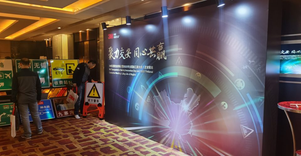 Gathering Strength On Traffic Safety For a Win-Win Situation   3m Traffic Safety 2020 National Processor Annual Conference Was Grandly Held!